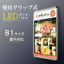 【送料無料】壁付グリップ式LEDパネル 光るポスターフレーム W790mm×H1090mm 防水 屋外対応 看板 店舗用看板ポスタ…