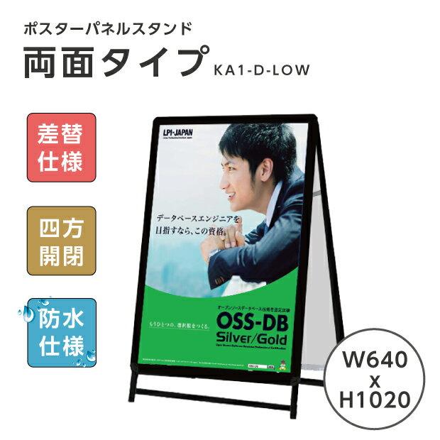 【送料無料】A型看板 グリップA 黒 サイズ:A1 W640mmxH1020mm ロウ両面 (立て看板 / スタンド看板 / A看板 / 店舗用看板 / 屋外看板 / ポスター入れ替え式 / 両面看板 / 前面開閉式) ポスター入れ替え式 A型看板 スタンド看板 (代引不可)KA1-D-low