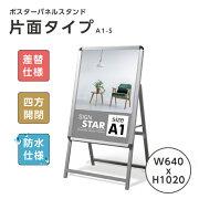 A型看板スタンド看板グリップ式A型看板A1片面シルバーW640mm×H1225mmA1-S