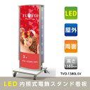 【送料無料】看板 店舗用看板 電飾看板 スタンド看板 LED看板 LED付内照式電飾スタンド(楕円型) 両面表示 シル…