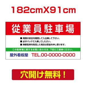 アルミ複合板 プレート看板 看板 標識 【駐車P】 182cm*91cm car-80