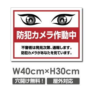 ■送料無料 激安看板 防犯カメラ作動中 看板 3mmアルミ複合板W400mm×H300mm 24時間 防犯カメラ 記録中 通報 防犯カメラ作動中 カメラ カメラ録画中パネル看板 プレート看板 camera-310