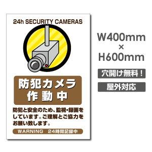 ■送料無料 激安看板 防犯カメラ作動中 看板 3mmアルミ複合板W400mm×H600mm 24時間 防犯カメラ 記録中 通報 防犯カメラ作動中 カメラ カメラ録画中パネル看板 プレート看板 camera-368