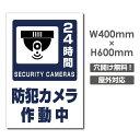 ■送料無料 激安看板 防犯カメラ作動中 看板 3mmアルミ複合板W400mm×H600mm 24時間 防犯カメラ 記録中 通報 防犯カメ…