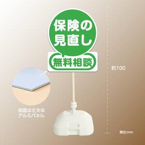 格安・注水式 【保険】 立て看板 注水式 簡易 サイン スタンド看板 注水台 h-1002