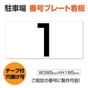 【送料無料】駐車場 番号 プレート 【サイズ:H385mm×W185mm】駐車場 看板 プレート 番号札 ナンバープレート hm-006