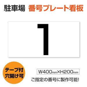 【送料無料】駐車場 番号 プレート 【サイズ:H400mm×W200mm】駐車場 看板 プレート 番号札 ナンバープレート hm-008