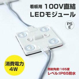 LEDモジュール 看板専用100V 消耗電力4W 最大連結200個 省エネ 看板用ライト 照明機材 l-3d80a【送料無料】