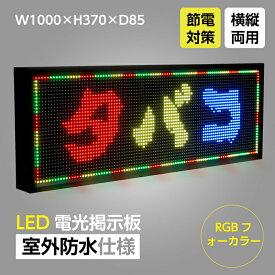 【送料無料】LED電光掲示板横縦両用 室外防水仕様 LED看板、LED看板広告、LEDボード、広告サイン(RGBフォーカラー)W1000mm×H370mm×D85mm ledbox-370-rgb