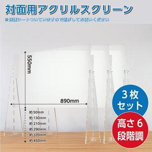 [あす楽]【10倍ポイント還元】[日本製] [3枚セット]高さ6段階調整可能 高透明度アクリル板採用 スクリーンW890*H550mm 衝突防止飛沫遮断 透明アクリル パーテーション 工具不要組立式飛沫防止