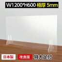 [日本製]高透明度アクリル板採用 衝突防止 W1200*H600mm 飛沫防止 透明 アクリルパーテーション デスク用仕切り板、コ…