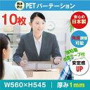 [10枚セット] [日本製]超軽い飛沫防止 透明パーテーション 工事不要 強粘着テープ付きU型 W560*H545mm 書類渡し窓…