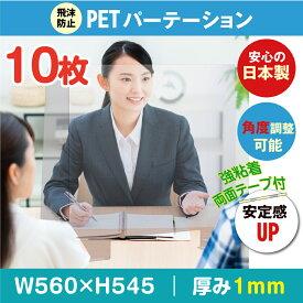 [10枚セット] [日本製]超軽い飛沫防止 透明パーテーション 工事不要 強粘着テープ付きU型 W560*H545mm 書類渡し窓口付き パネル コロナ対策 グッズ 安い オフィス 受付 [受注生産 返品交換不可] lap-5654-m30-10set