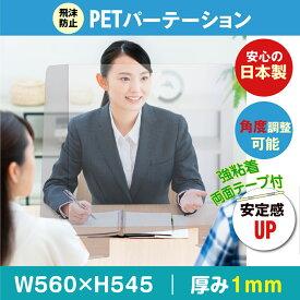 [あす楽][日本製]超軽い飛沫防止 透明パーテーション 工事不要 強粘着テープ付きU型 W560*H545mm 書類渡し窓口付き パネル コロナ対策 グッズ 安い オフィス 受付 [受注生産 返品交換不可] lap-5654-m30