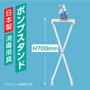 【日本製】【送料無料】アルコール消毒液 ポンプスタンド ポンプ台 アルコールスタンド 衛生用品 組み立て式(aps-s7…