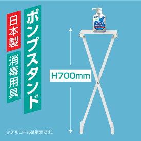 【日本製】【送料無料】アルコール消毒液 ポンプスタンド ポンプ台 アルコールスタンド 衛生用品 組み立て式(aps-s700)