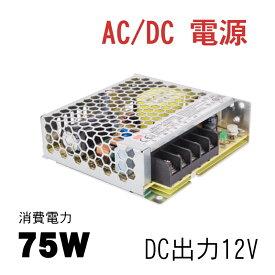 MeanWell LRS-75-12 AC/DC電源 DC12V スイッチング電源 75W 12V 6A 115Vac or 230Vac