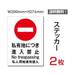 【送料無料】メール便対応「私有地につき進入禁止」200×276mm 私有地につき進入禁止 私有地につき立ち入り禁止 私有地につき立入禁止 通り抜け禁止私有地 進入禁止 看板 標識 標示 表示 サ