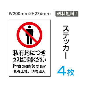 【送料無料】メール便対応「私有地につき立入はご遠慮ください200×276mm私有地につき進入禁止 私有地につき立ち入り禁止 私有地につき立入禁止 通り抜け禁止私有地 立入禁止 立ち入り