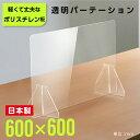 1000枚限定 日本製 W600mm×H600mm透明 パーテーション 軽くて丈夫なPS(ポリスチレン)板 特大足付き デスクパーテー…