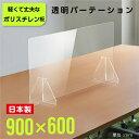 1000枚限定! 緊急値下げ / 日本製 W900mm×H600mm 透明 パーテーション 軽くて丈夫なPS(ポリスチレン)板 特大足付…