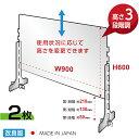 【2枚セット】日本製 改良版 3段階調整可能 透明 アクリルパーテーション W900mm×H600mm キャスト板採用 飛沫防止 対…