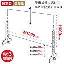 日本製 改良版 3段階調整可能 高透明度アクリルパーテーション(キャスト板採用) W1200mm × H650mm 飛沫防止対面式ス…