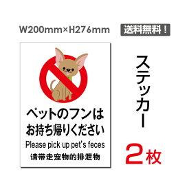【送料無料】メール便対応「ペットのフンはお持ち帰りください」【ステッカー シール】200×276mm犬のフン禁止 ペットのフン禁止 ペット 犬 糞 フン ふん 散歩 敷地内禁止 厳禁 ご遠慮下さい させないで看板 標識 標示 表示 サイン注意 マナープレート ボード(2枚組)