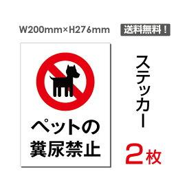【送料無料】メール便対応「ペットの 糞尿禁止」【ステッカー シール】200×276mm犬の散歩厳禁 看板 ペットの散歩マナー フン禁止 散歩 犬の散歩禁止 フン尿禁止 ペット禁止 公園、駐車場、私有地など、敷地内につき、犬の散歩を禁止する(2枚組)