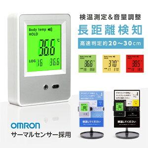 【あす楽★ポイント10倍★送料無料】オムロン社製センサー搭載 体表温度検知器 卓上型 サーマルセンサー サーマル 非接触 検温スタンド 壁掛け式兼用 高速検知 温度検知 効率検温 温度測定