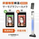 あす楽【5倍ポイントUP!】【60%OFF!1年間保証付】AI顔認識温度検知カメラ 体表温度検知カメラ 自動消毒噴霧器付き …