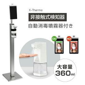 あす楽【お買い物マラソン×ポイント5倍&1年間保証付】非接触 AI顔認識温度検知カメラ 自動消毒噴霧器付き サーモカメラ AI 温度センサー搭載 瞬間測定 体表温度検知カメラ 温度検知カメラ 非接触温度検知 記録機能 xthermo-cq2-plus
