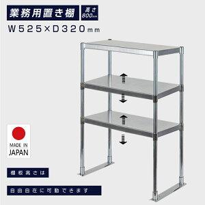 日本製造 ステンレス製 業務用 キッチン置き棚 3段タイプ ステンレス 業務用 W525×H800mm 置棚 作業台棚 ステンレス棚 カウンターラック キッチンラック三段棚 上棚 キッチン収納 厨房収納 業