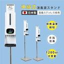 【あす楽】【5倍ポイント×日本製×1年保証】2021年最新 消毒液スタンド 消毒誘導パネル付き 高感度センサー 非接触型…