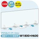 日本製 透明アクリルパーテーション W1800mm×H600mm 特大足スタンド付き 飛沫防止対面式スクリーン デスクパーテーシ…