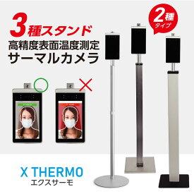 【初売り全店舗ポイント5倍UP】 1年保証 非接触 温度検知器 スタンド3種類選べる サーモグラフィーカメラ サーモカメラ サーマルカメラ 体表温度検知カメラ 温度検知 瞬間測定 エクスサーモ xthermo