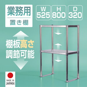 日本製造 ステンレス製 業務用 キッチン置き棚 W525×H800×D320 置棚 作業台棚 ステンレス棚 カウンターラック キッチンラック 二段棚 上棚 キッチン収納 厨房収納 業務用 ラック kot-800