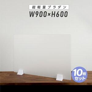 【日本製】10枚セット 飛沫防止 超軽量 プラダン パーテーション W900×H600mm 縦置き 横置き パーティション プラスチックダンボール 衝立 仕切り板 ウイルス対策 受付 感染防止 コロナ対策 補