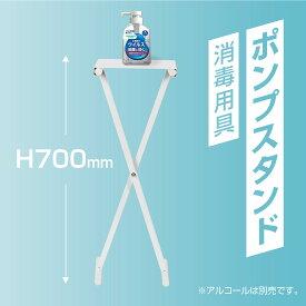 あす楽/【送料無料】アルコール消毒液 ポンプスタンド ポンプ台 アルコールスタンド 衛生用品 組み立て式(aps-s700-ct)