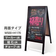 頂点看板(A型黒板)マーカースタンド(黒板)両面木磁石が使えるW500mm*H1170mmWAS-1170D