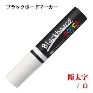 【新商品】 [MITSUBISHI 三菱鉛筆] 極太角芯 描線幅:15.0mm 白 WHITE 三菱鉛筆 水性ペン ブラックボードポスカ 極太 ブラックボードポスカ中字 事務用品 黒板 ブラックボード ポスカ ブラックボー
