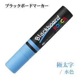 【新商品】 [MITSUBISHI 三菱鉛筆] 極太角芯 描線幅:15.0mm 水色 LIGHT BLUE 三菱鉛筆 水性ペン ブラックボードポスカ 極太 ブラックボードポスカ中字 事務用品 黒板 ブラックボード ポスカ ブラックボードペン マーカーペン マジックペン PCE-500-17K メール便対応