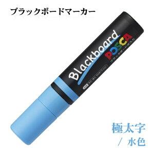 【新商品】 [MITSUBISHI 三菱鉛筆] 極太角芯 描線幅:15.0mm 水色 LIGHT BLUE 三菱鉛筆 水性ペン ブラックボードポスカ 極太 ブラックボードポスカ中字 事務用品 黒板 ブラックボード ポスカ ブラッ
