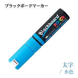 【新商品】 [MITSUBISHI 三菱鉛筆] 水色 LIGHT BLUE ブラックボードポスカ中字 太字 角芯 事務用品 黒板 ブラックボード ポスカ ブラックボード お洒落 おしゃれ シンプル ポスカ マーカー インク