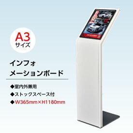 【新商品】 【送料無料】看板 店舗用 インフォメーションボード W365×H1180mm A3 L型スタンド看板 屋外仕様 店舗用看板 立て看板 スタンドサイン マルチメディアスタンド 立て看板案内スタンド CDS-A70