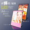 【新商品】【送料無料】 LEDポスターパネル A4 薄型 ブラック シルバー 光るポスターフレーム 電飾看板 バックライト …