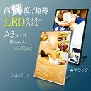 【新商品】 LEDポスターパネル A3 薄型 ブラック シルバー 光るポスターフレーム 電飾看板 バックライト ライトパネル…