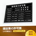 【新商品】【送料無料】 建設業の許可票【シルバーx黒色】 W50cm×H35cm 選べる4書体 4枠 UV印刷 ゴールドステンレス…