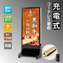 【送料無料】看板 充電式コードレス看板 ブラック w470×h1200 店舗用看板 バッテリー看板 LED電飾看板 充電看板 充電…