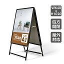 【業界最安値!】看板 店舗用 グリップA 黒 サイズ A1 両面 W640mmxH1225mm 看板 A型看板 (立て看板/スタンド看板/A…